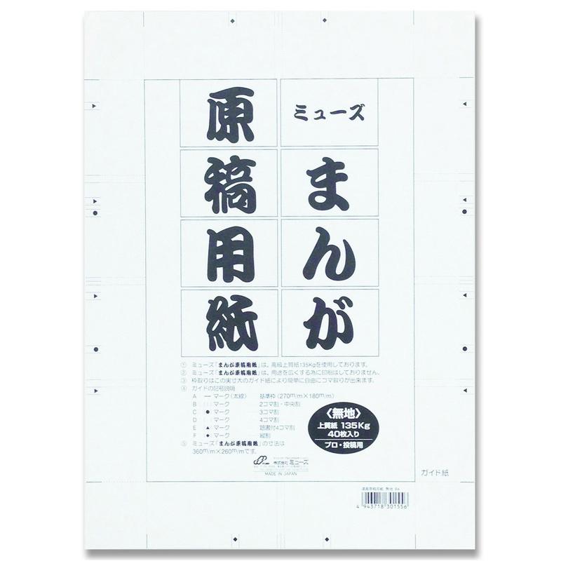 ミューズ Mu マンガ原稿用紙 無地B4 135kg 絵 美術 漫画 投稿用紙 画材 文具 コミック用品