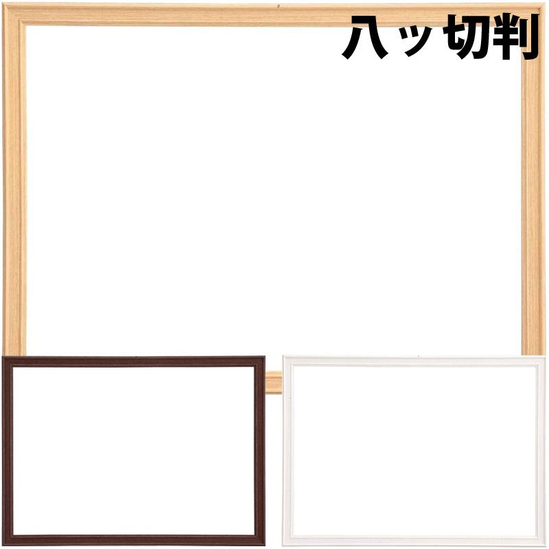 みんなの画用紙額 画用紙八ツ切判 額縁 アート フレーム 美術 図工 画材 絵 学校 教材 文具 作品
