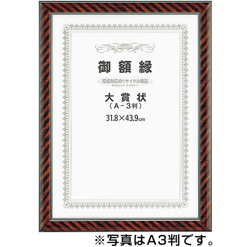 賞状額 ネオ金ラック A4(尺七大) 賞状 額? 美術 図工 画材 展示用品 絵 学校 教材 文具 作品