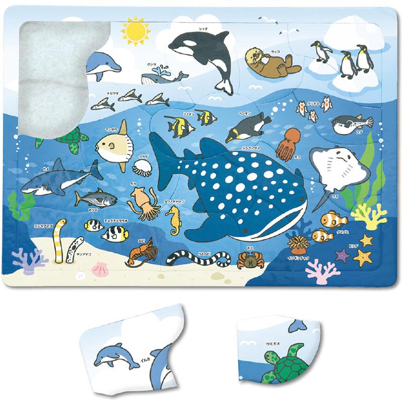 海のいきもの パズル 知育玩具 おもちゃ キッズ 子供 幼稚園 保育園