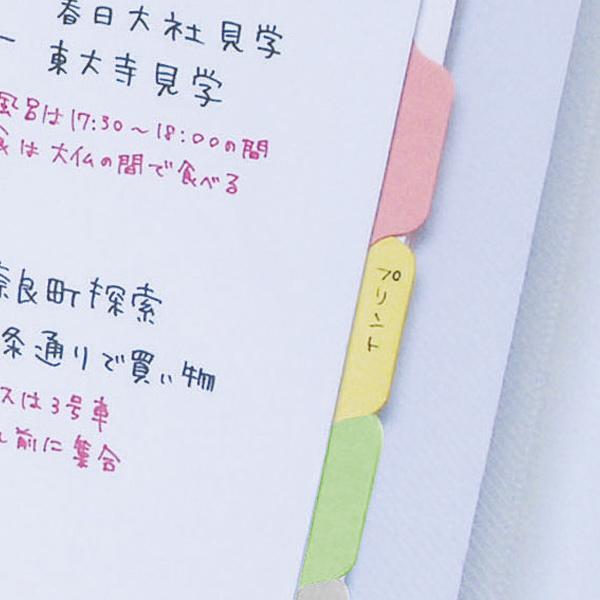 インデックス[5色組] 文具 見出し 仕分け 整理 学校教材 事務用品