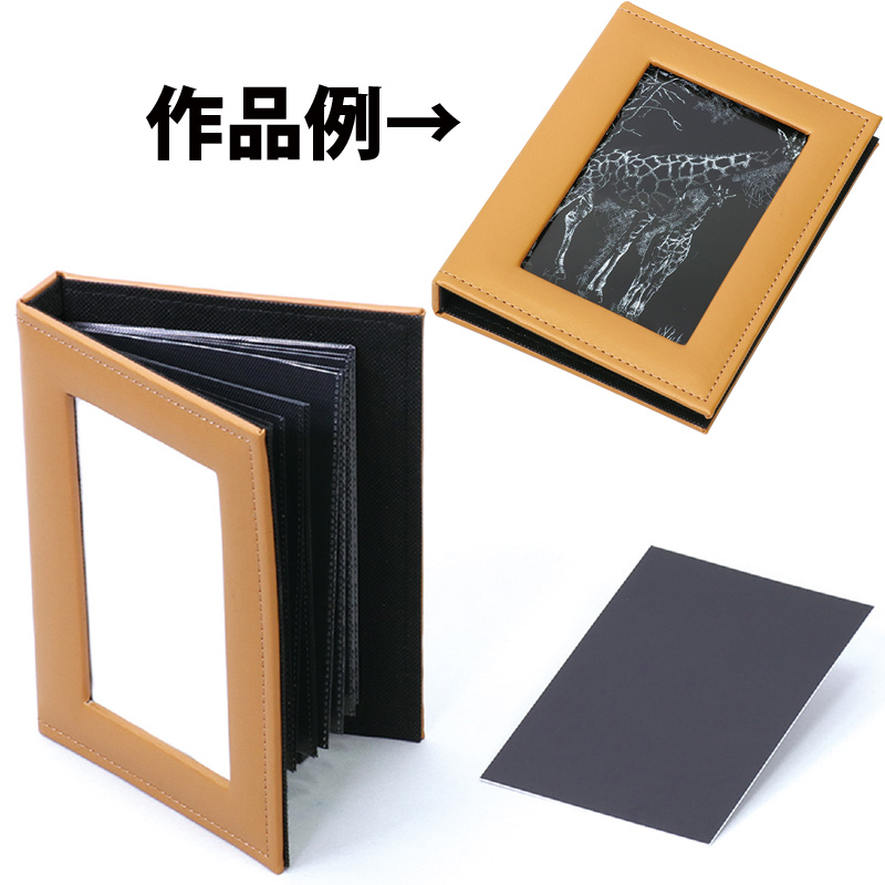 ニューレザー調 写真ファイル本体 スクラッチボード 手作り 写真入れ 収納 整理 工作 プレゼント キッズ 絵 画材 美術 教材