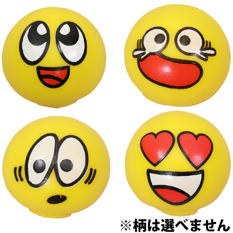 ぷにょぺたっフェイス ボール 知育玩具 キッズ 子供 おもちゃ 幼児 景品