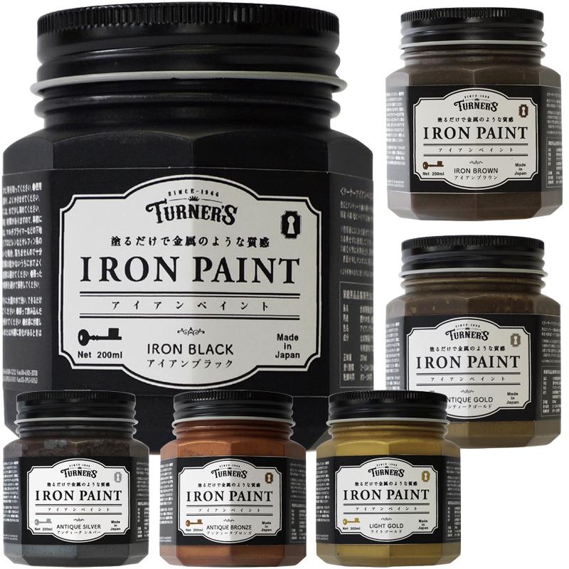 ターナー アイアン ペイント200ml 絵具 塗料 美術 画材 金属 質感 DIY 雑貨 図工 工作 ホビー クラフト
