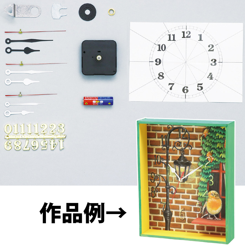 クォーツ時計Cセット 手作り 時計 工作キット 美術 画材 学校 教材 夏休み 宿題 自由研究