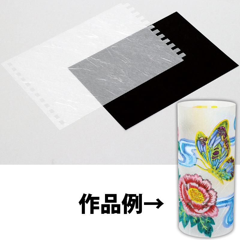 簡単 和紙アート 図工 工作 画材 美術 絵 学校 教材 ランプシェード