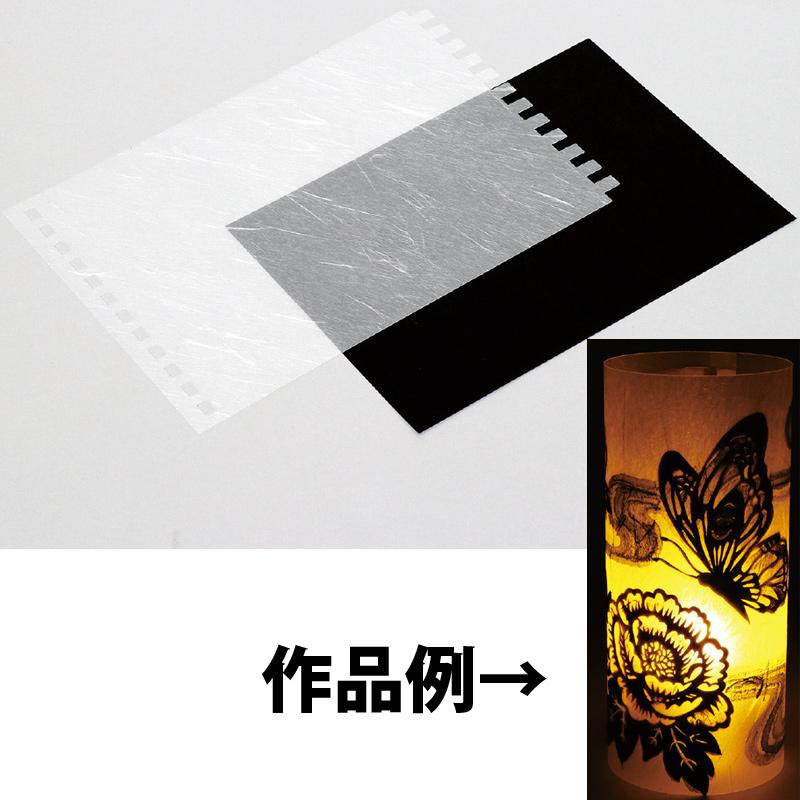 簡単 和紙アート ほんわかライト付 図工 工作 画材 美術 絵 学校 教材 ランプシェード