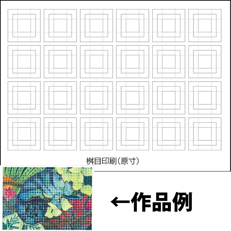 枡目描き用紙 B4[10枚入] 絵 図工 工作 画材 美術 学校 教材 ホビー