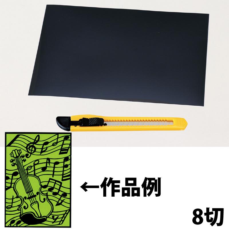 新 きりえ 透明 8切 切り絵 図工 工作 絵 画材 美術 学校 教材 ホビー