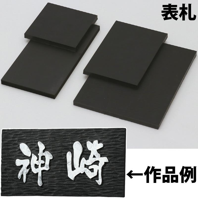 黒彫板 表札 美術 画材 工作 彫刻 図工 手作り