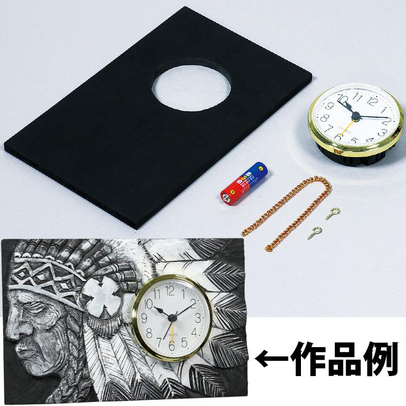 黒彫板 丸型 時計かべかざり 美術 画材 工作キット 彫刻 図工 手作り 学校 教材 自由研究 夏休み宿題