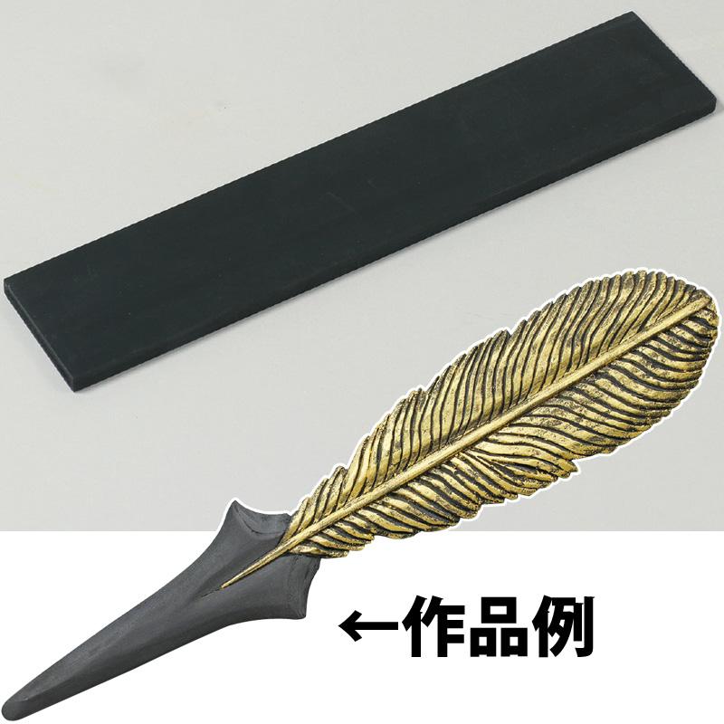 黒彫板 ペーパーナイフ 美術 画材 工作 彫刻 図工 手作り 学校 教材 自由研究 夏休み宿題