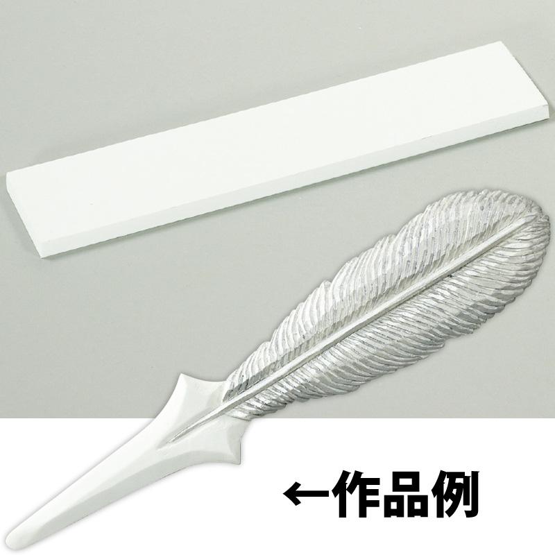 白彫板 ペーパーナイフ 美術 画材 工作キット 彫刻 図工 手作り 学校 教材 自由研究 夏休み宿題