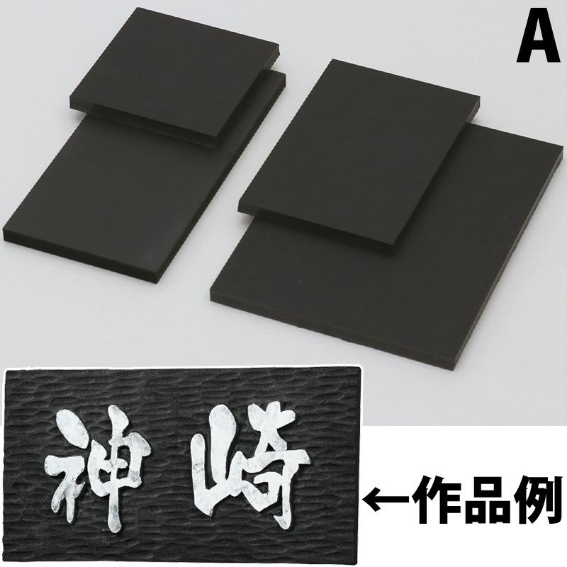 黒彫板A 100x100x10mm 美術 画材 工作 彫刻 図工 手作り 学校 教材 自由研究 夏休み宿題