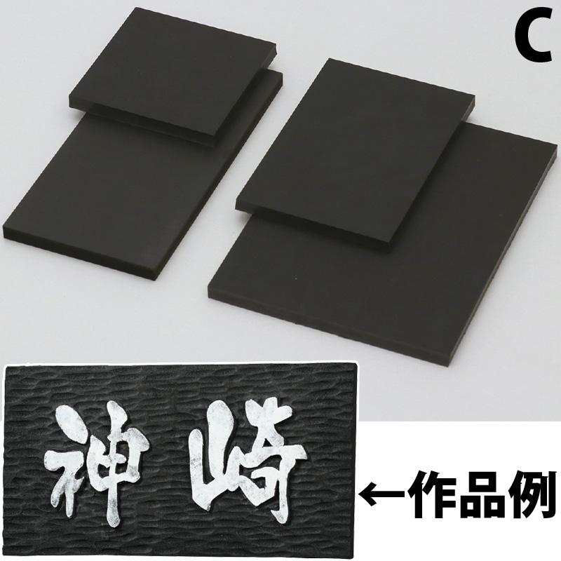 黒彫板C 200x150x10mm 美術 画材 工作 彫刻 図工 手作り 学校 教材 自由研究 夏休み宿題