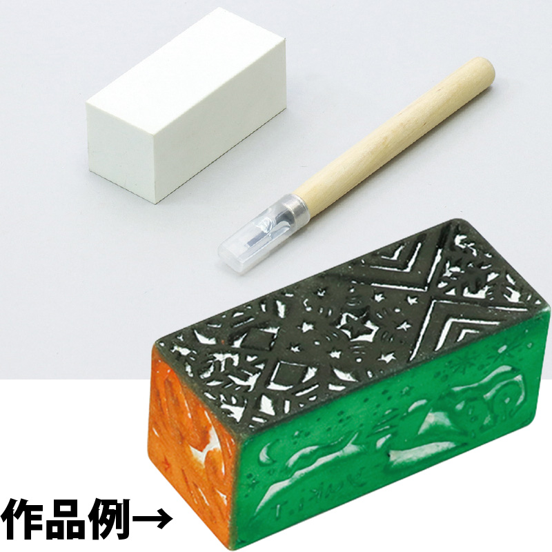 けしゴム印 30x30x70mm印かん刀付 手作り 消しゴム ハンコ 彫刻 美術 図工 画材 工作 ホビー 学校 教材