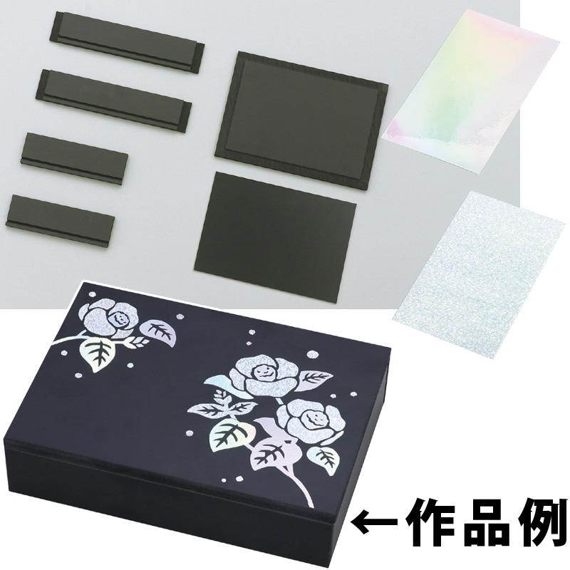 らでんシール 黒彫板ハガキ箱 工作 図工 美術 彫刻 画材 ホビー 学校 教材