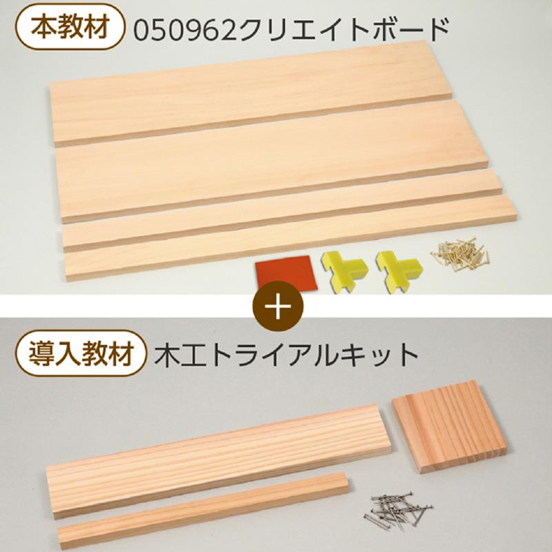 クリエイトボード トライアルキット付 木工 図工 工作 美術 画材 DIY 学校 教材 小学生 クラフト