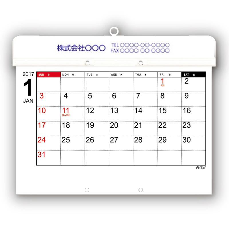 カレンダー[スケジュールカレンダー2017] 2017 壁掛け 文具 事務用品 スケジュール 記念品