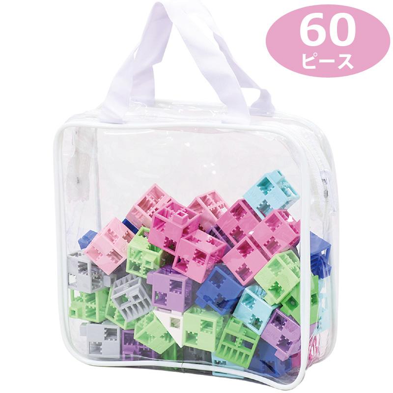 アーテックブロック 60ピース ポーチバラエティセット 知育玩具 キッズ 幼児 パズル 工作 おもちゃ レゴ・レゴブロックのように遊べます