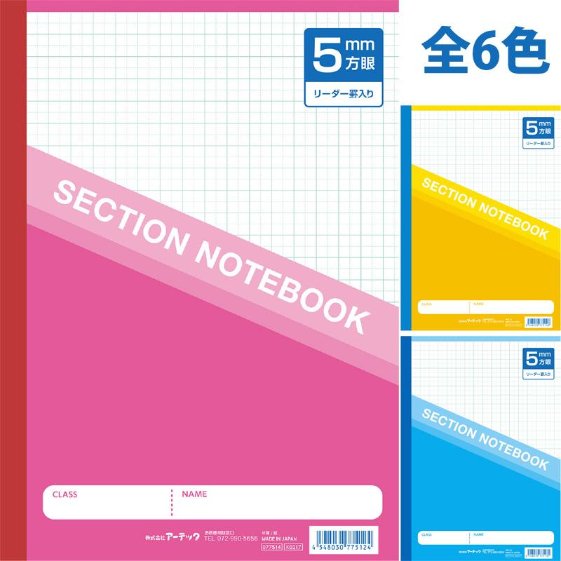 5mm 方眼ノート[B5] 文具 ノート 小学生 学習 学校学習 画材