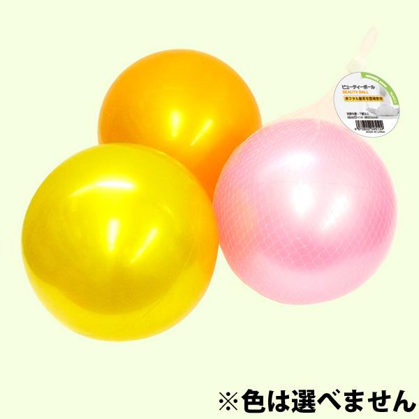 ボール 玩具 子供 ビューティーボール 1個 おもちゃ 女の子 男の子