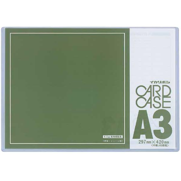 カードケース 0.5mm厚 A3 ファイル アーテック 書類 収納 書類整理