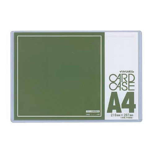カードケース 0.5mm厚 A4 ファイル アーテック 書類 収納 書類整理