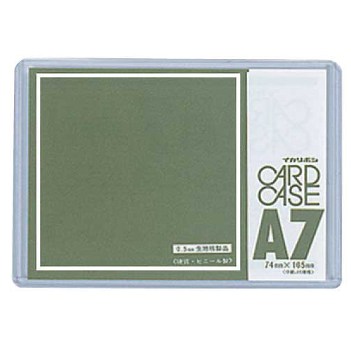 カードケース 0.5mm厚 A7 ファイル アーテック 書類 収納 書類整理