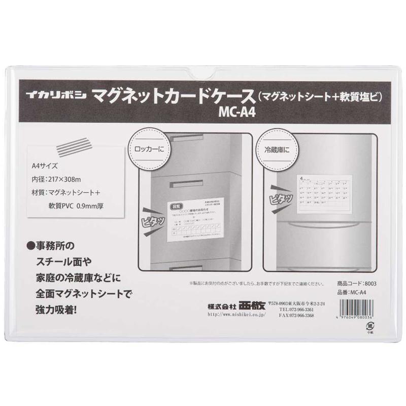 マグネットケース マグネットファイル A4サイズ アーテック 磁石付きケース