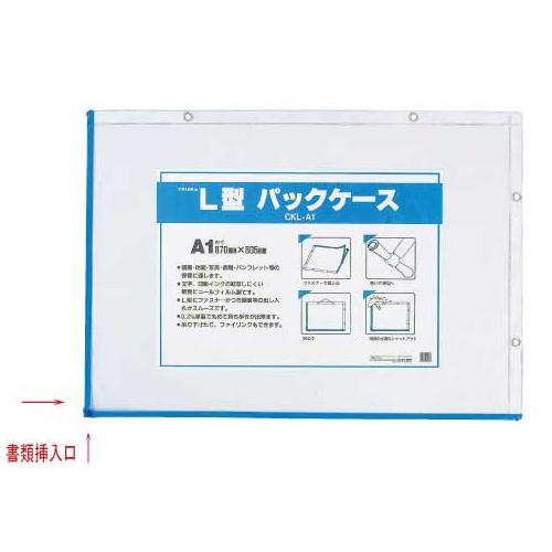 大型書類 パックケース L型 A1サイズ 書類整理