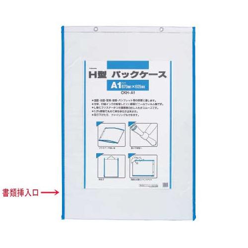 大型書類 パックケースH型 A1サイズ アーテック 書類整理
