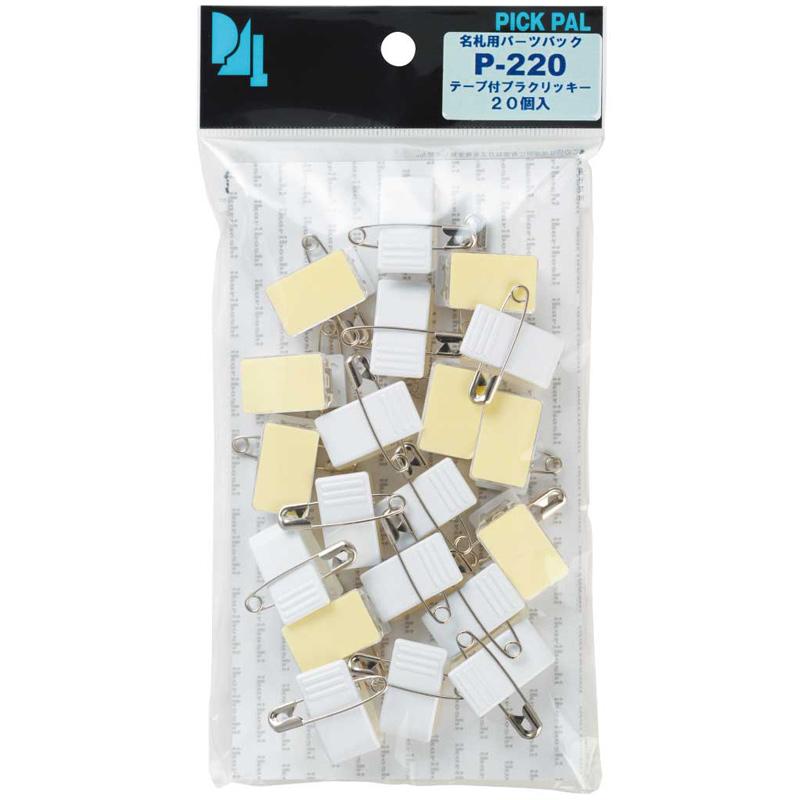 名札用クリップ 名札用安全ピン テープ付プラクリッキー20個パック アーテック 文房具