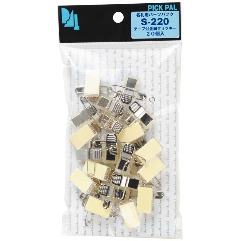 名札用クリップ 名札用安全ピン テープ付金属クリッキー20個パック アーテック 文房具
