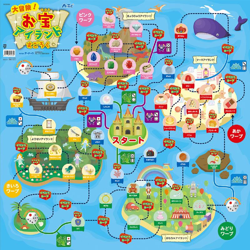大冒険!お宝アイランド すごろく 幼児 ゲーム おもちゃ 知育玩具 ゲーム スゴロク 双六 宝島 子供