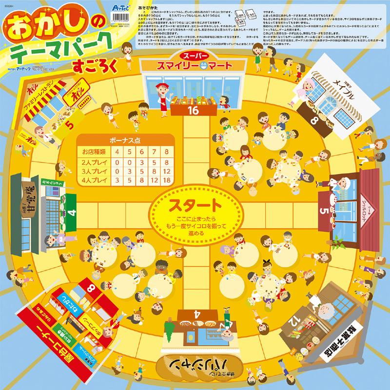 おかしのテーマパーク すごろく 幼児 ゲーム おもちゃ 知育玩具 ゲーム スゴロク 双六 お菓子のテーマパーク 子供