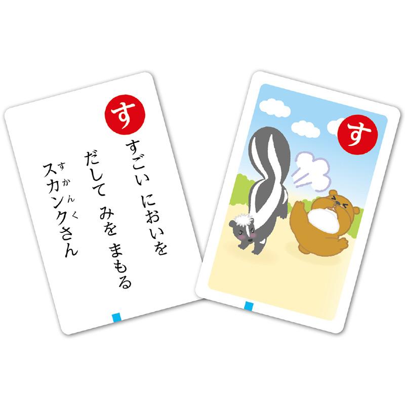 いきもの かるた 幼児 子供 カルタ 幼児 知育 かるた大会 生き物 カードゲーム