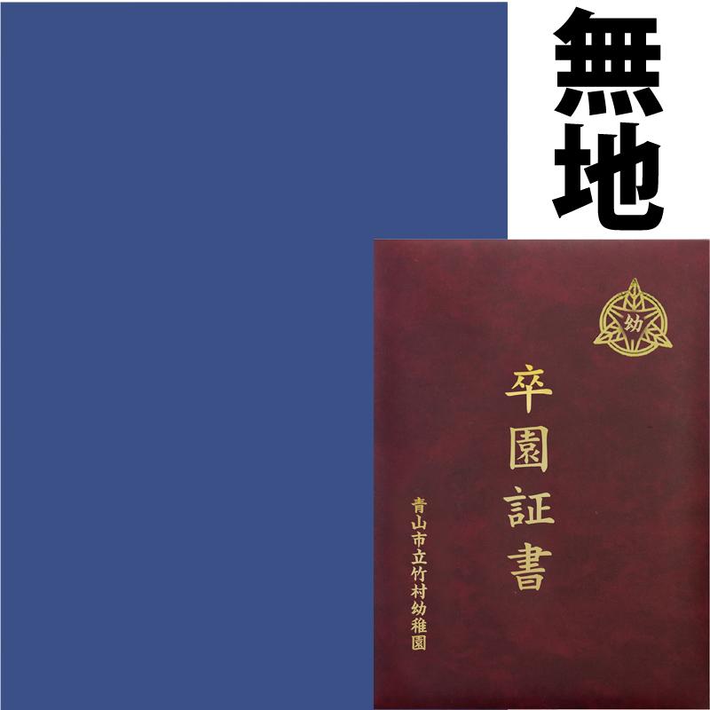 証書ファイル ビニールクロスA 無地 賞状入れ 表彰状 賞状ファイル 証明書 卒業 卒園