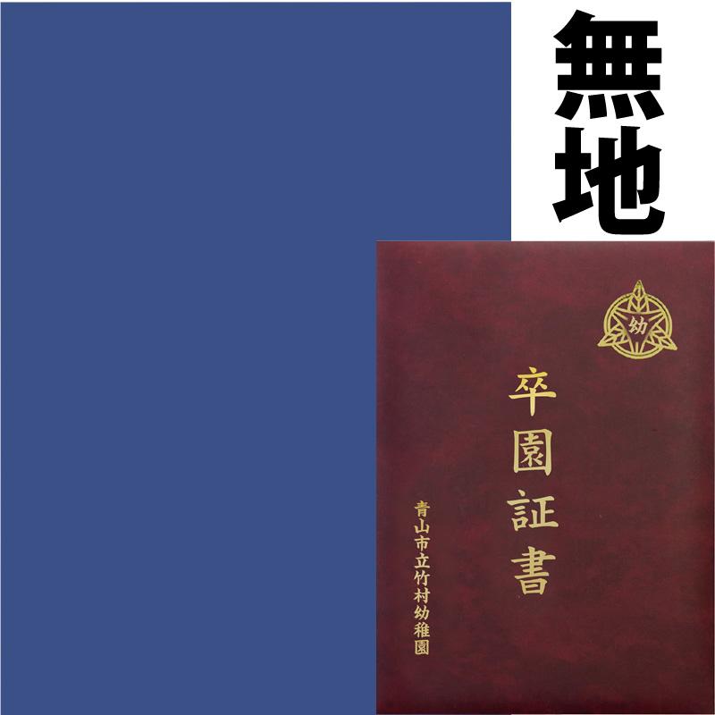 証書ファイル ビニールクロスB 無地 賞状入れ 表彰状 賞状ファイル 証明書 卒業 卒園