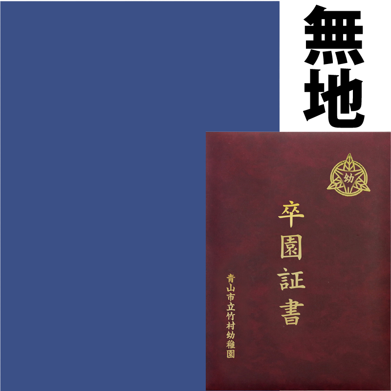 証書ファイル ビニールクロスB4 無地 賞状入れ 表彰状 賞状ファイル 証明書 卒業 卒園