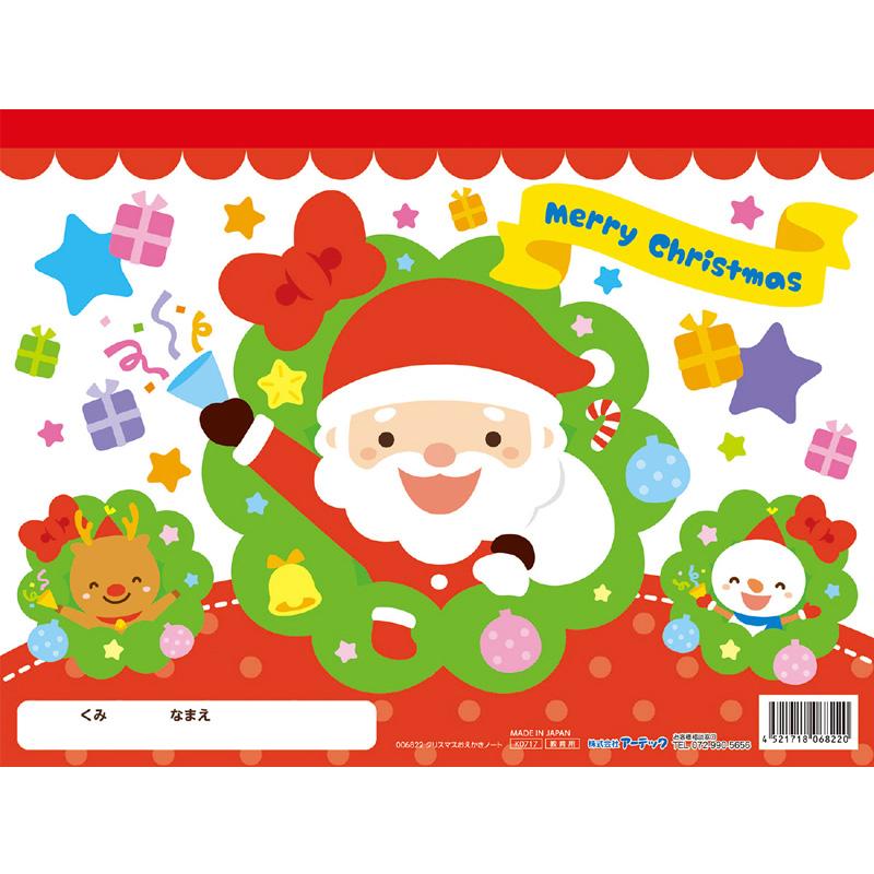 クリスマス おえかきノート B5 サンタクロース トナカイ お絵かき