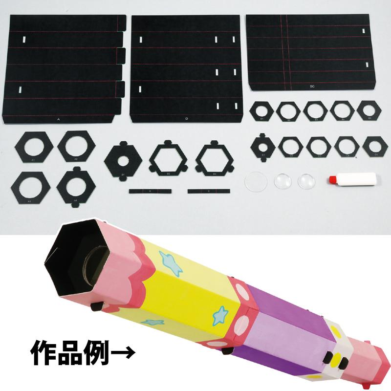 天体望遠鏡 クラフトキット[17倍] 工作キット 小学生 子供 おもちゃ