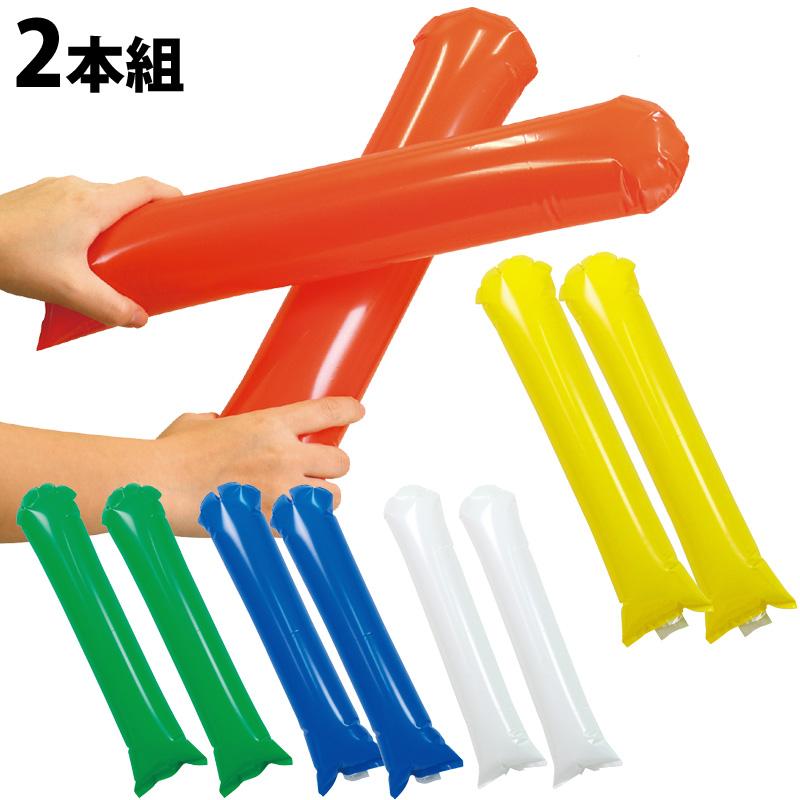 スティックバルーン 2本組 カラー 風船 応援グッズ おもちゃ 玩具 キッズ 子供 幼児