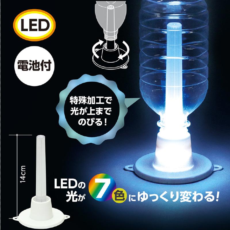 クリスタルランプ 学校教材 ライト 科学 実験セット LED 照明 ペットボトル 子供 小学生 工作 図工 作品 手作り キット