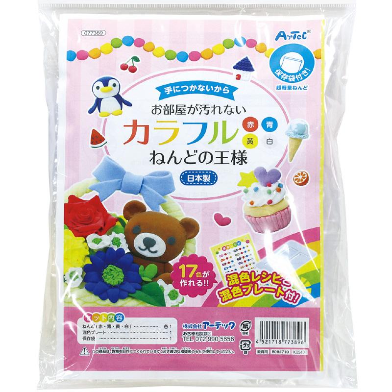 カラフルねんどの王様 4色 工作キット キッズ 子供 小学生 図工 工作 粘土 カラー 知育玩具 おもちゃ