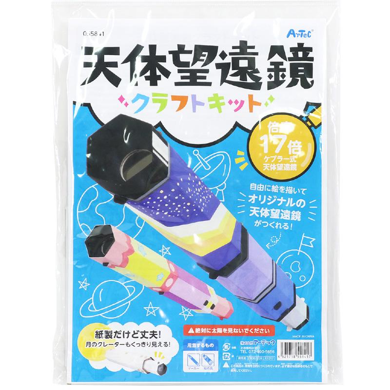 SP 天体望遠鏡 クラフトキット 工作キット 図工 小学生 子供 キッズ ゲーム おもちゃ