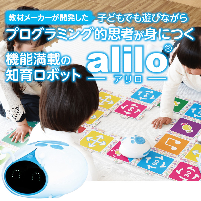プログラミング ロボット 教育 子供 小学生 おもちゃ プログラミングカー alilo[アリロ]基本セット 知育ロボット キッズ 学習