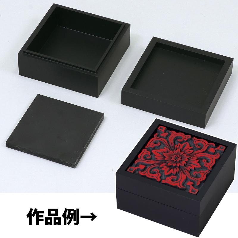 マルチ四角箱 黒塗装 黒彫板セット 彫刻 美術 図工 工作キット 小学生 夏休み
