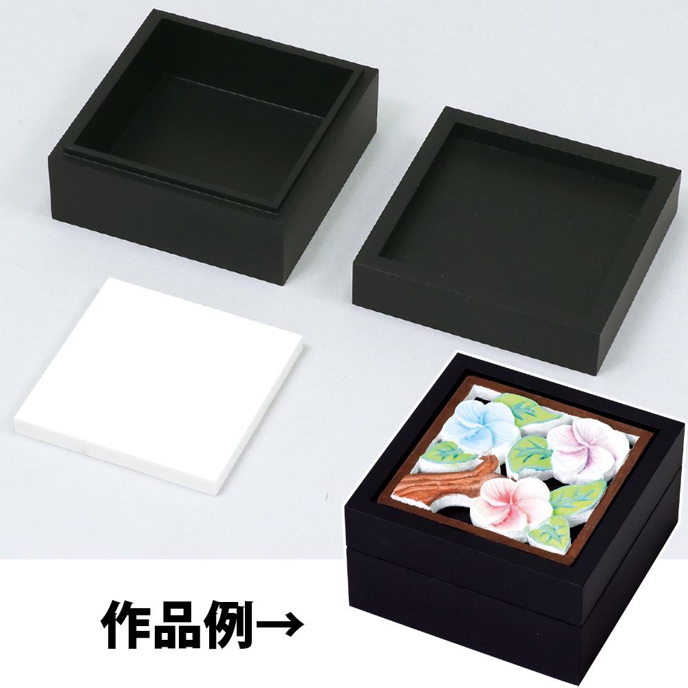 マルチ四角箱 黒塗装 白彫板セット 彫刻 美術 図工 工作キット 小学生 夏休み