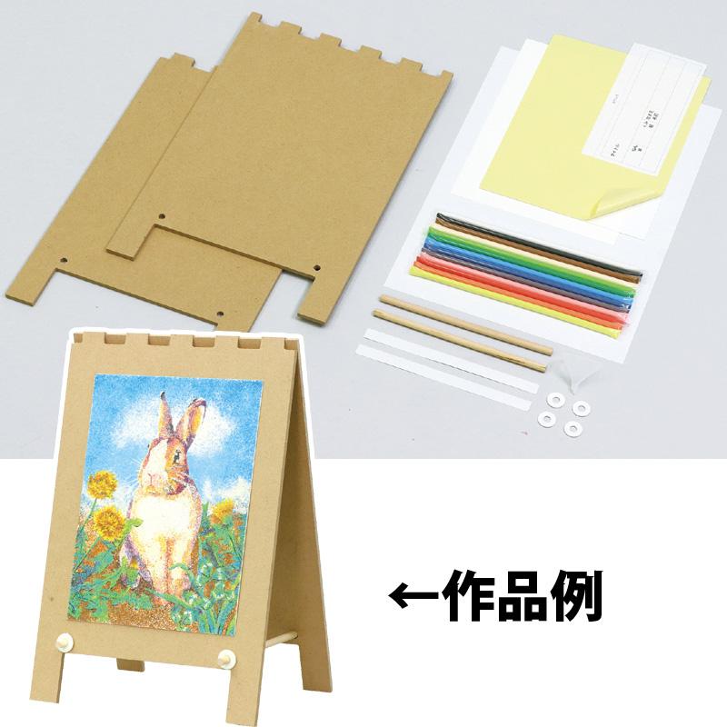 手作り メニュースタンド 砂絵セット 図工 美術 画材 工作キット 自由研究 キット 小学生 こども